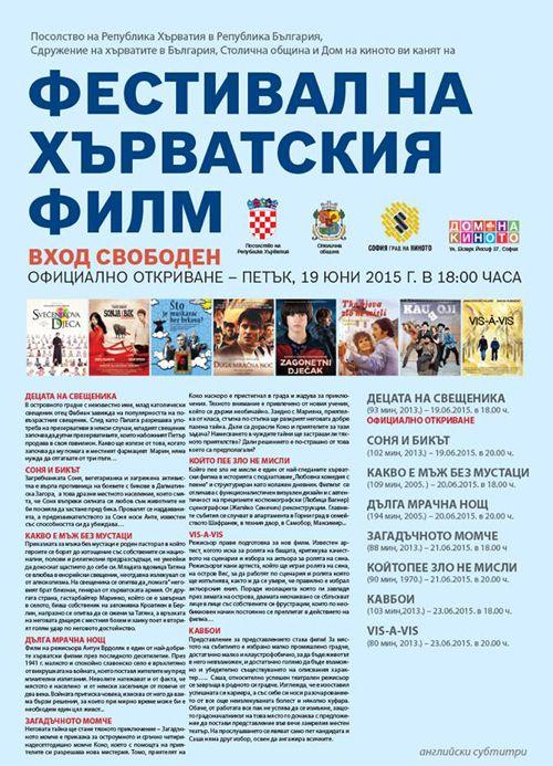 Хърватски филмов фестивал