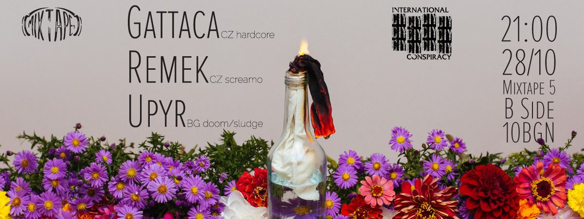 Gattaca/Remek/Upyr